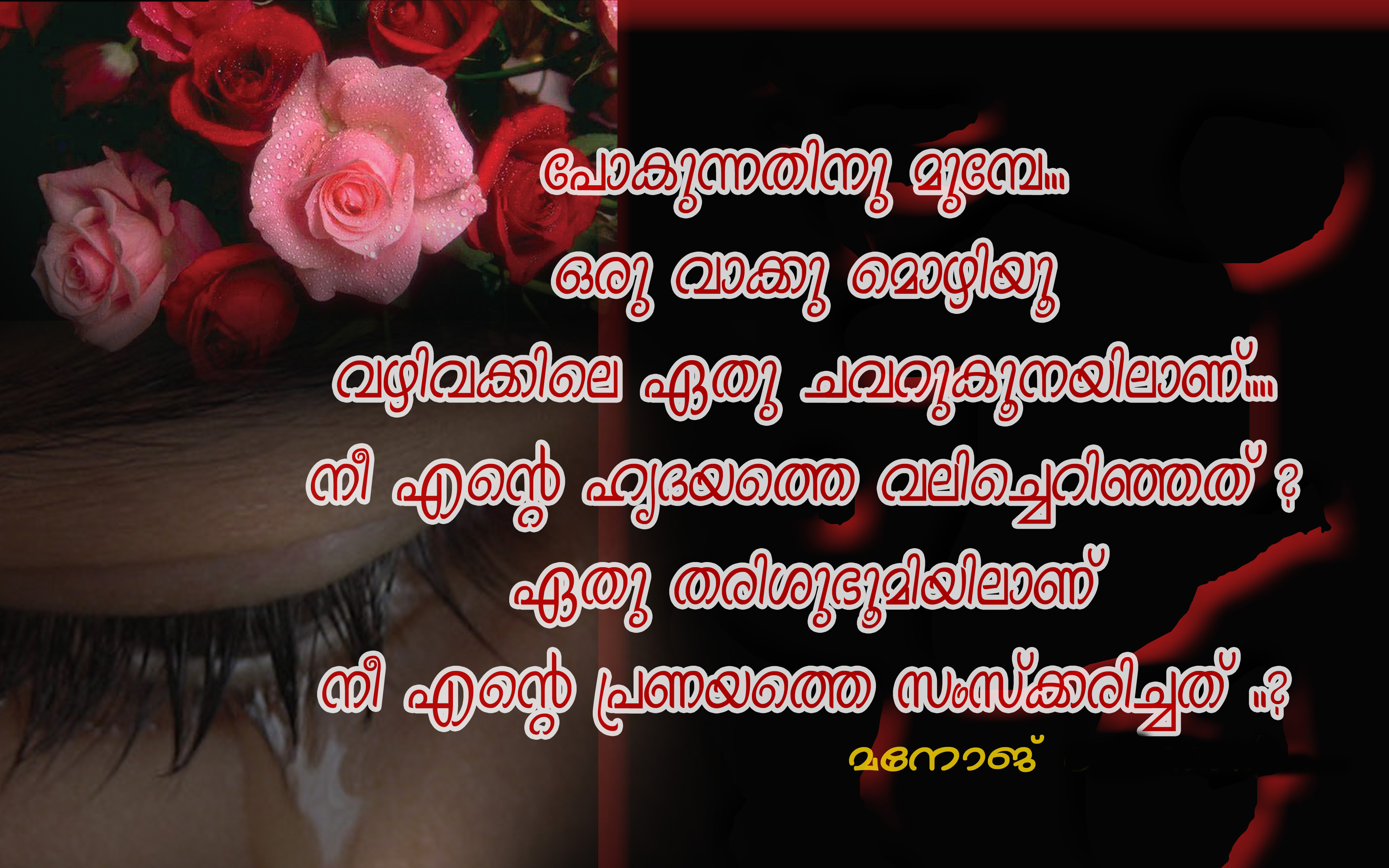 Malayalam Love Quotes Heart Touching Love Quotes In Malayalam  Dobre For